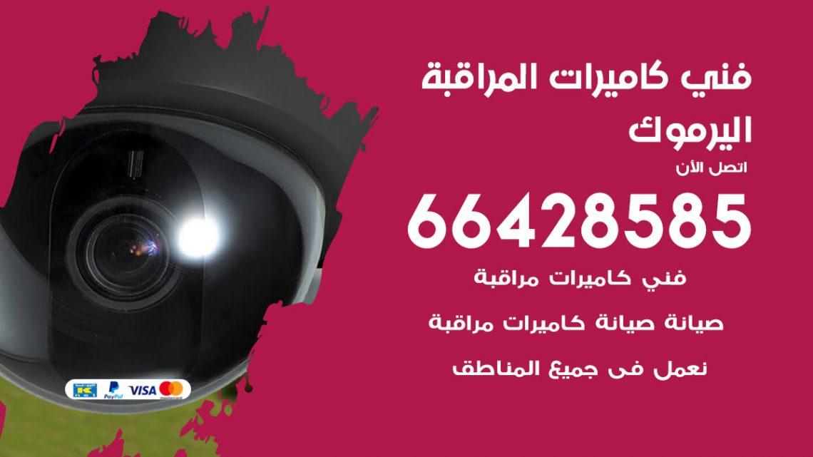 رقم فني كاميرات اليرموك / 66428585 / تركيب صيانة كاميرات مراقبة بدالات انتركم