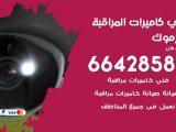 رقم فني كاميرات اليرموك