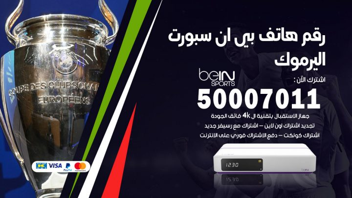 رقم فني بي ان سبورت اليرموك / 50007011 / أرقام تلفون bein sport