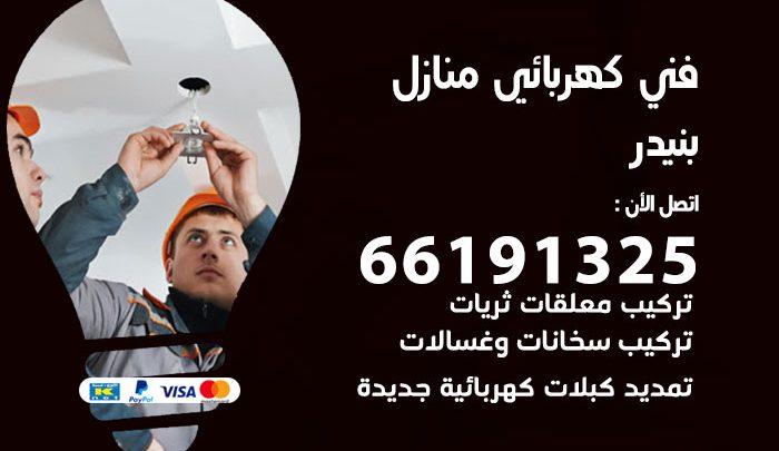 رقم كهربائي بنيدر / 66191325 / فني كهربائي منازل 24 ساعة