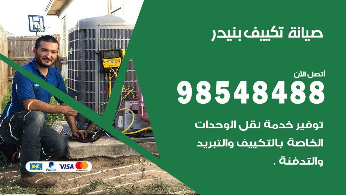 خدمة صيانة تكييف بنيدر / 98548488 / فني صيانة تكييف مركزي هندي باكستاني
