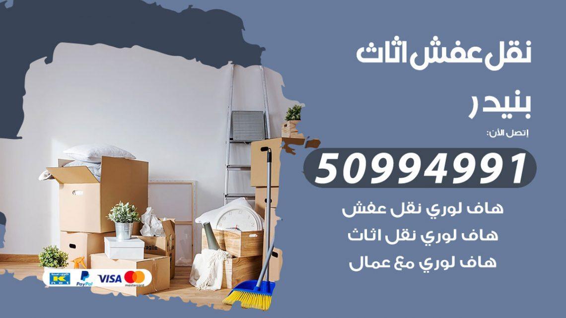 شركة نقل عفش بنيدر / 50994991 / نقل عفش أثاث بالكويت