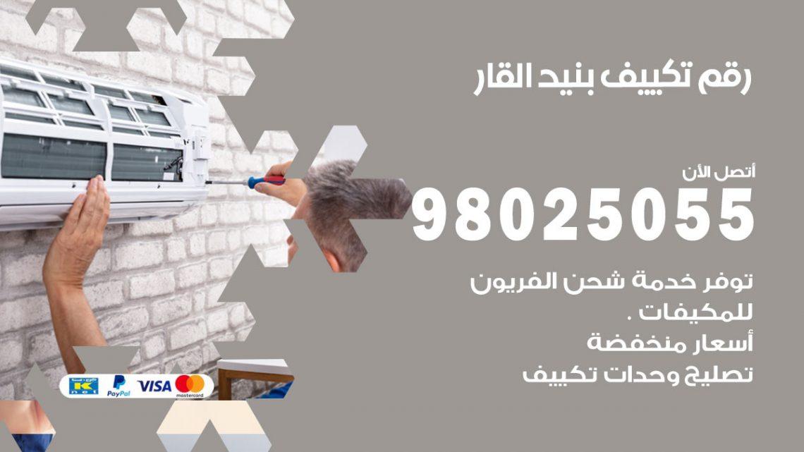 رقم متخصص تكييف بنيد القار / 98025055 /  رقم هاتف فني تكييف مركزي
