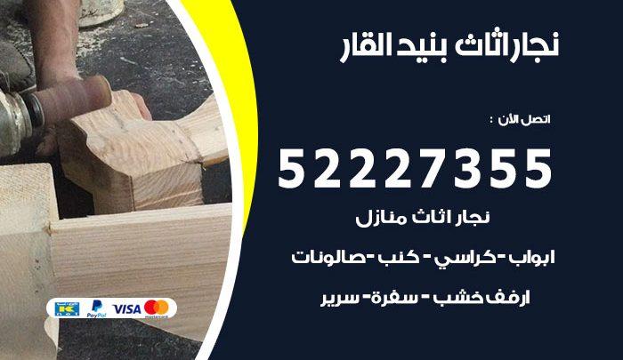 نجار بنيد القار / 52227355 / نجار أثاث أبواب غرف نوم فتح اقفال الأبواب