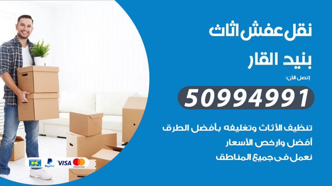 شركة نقل عفش بنيد القار / 50994991 / نقل عفش أثاث بالكويت