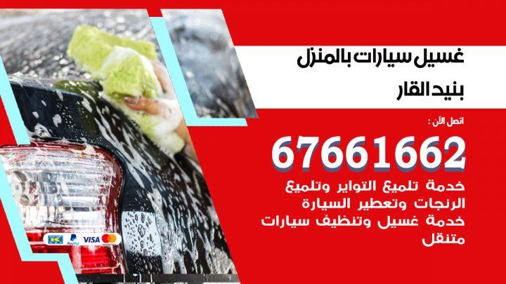 رقم غسيل سيارات بنيد القار / 67661662 / غسيل وتنظيف سيارات متنقل أمام المنزل