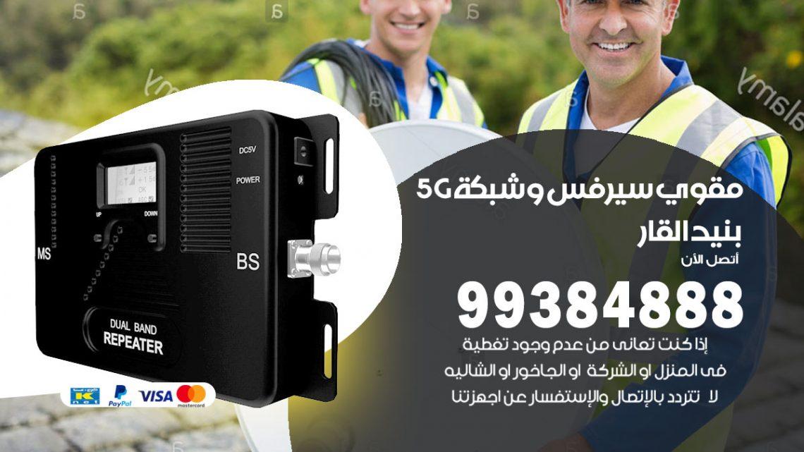 رقم مقوي شبكة 5g بنيد القار / 99384888 / مقوي سيرفس 5g