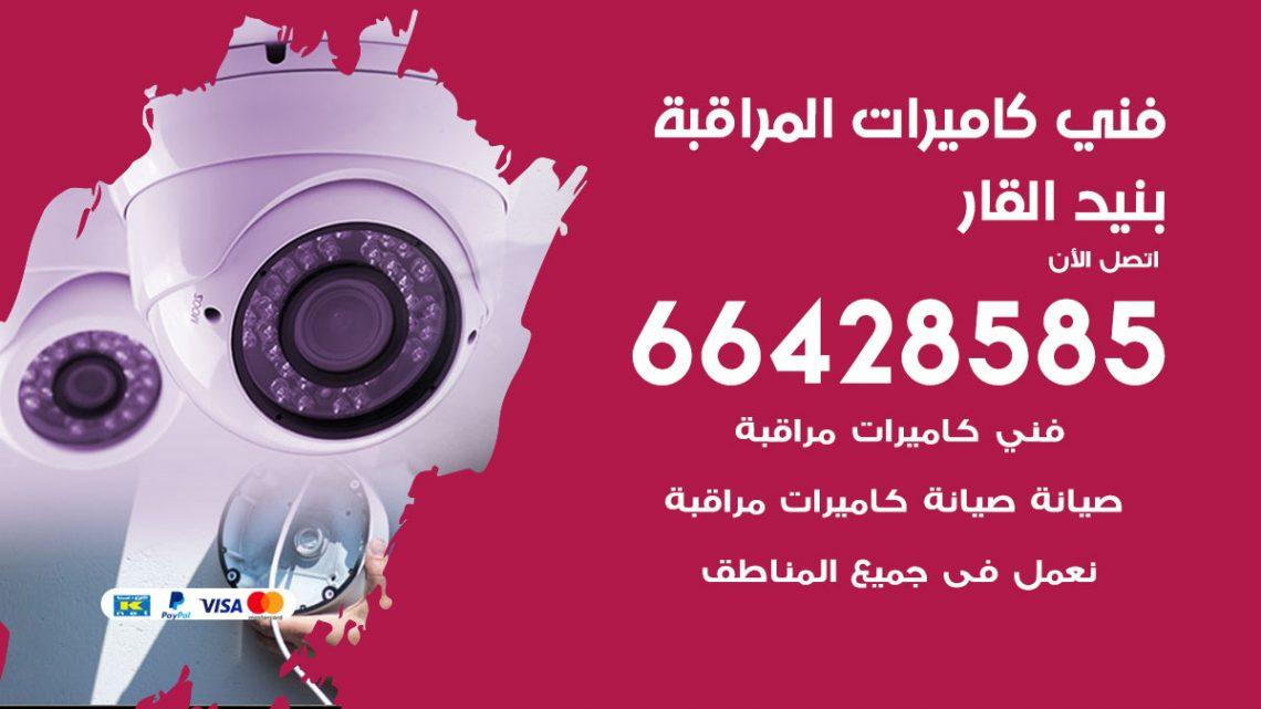 رقم فني كاميرات بنيد القار / 66428585 / تركيب صيانة كاميرات مراقبة بدالات انتركم