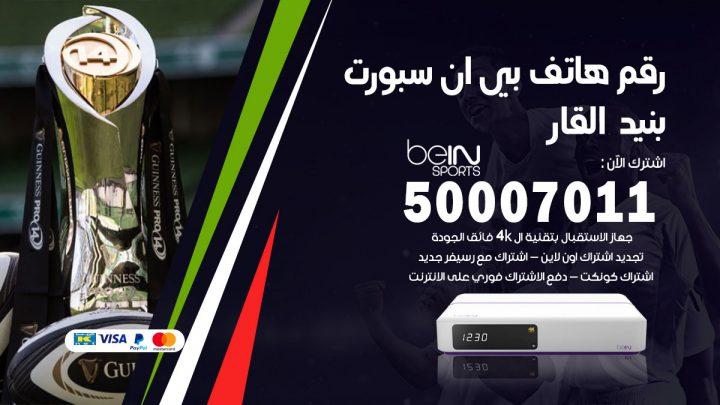 رقم فني بي ان سبورت بنيد القار / 50007011 / أرقام تلفون bein sport