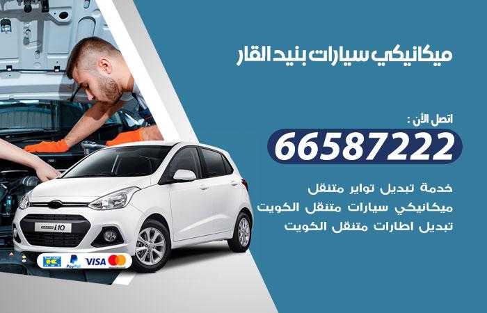 رقم ميكانيكي سيارات بنيد القار / 66587222 / خدمة ميكانيكي سيارات متنقل