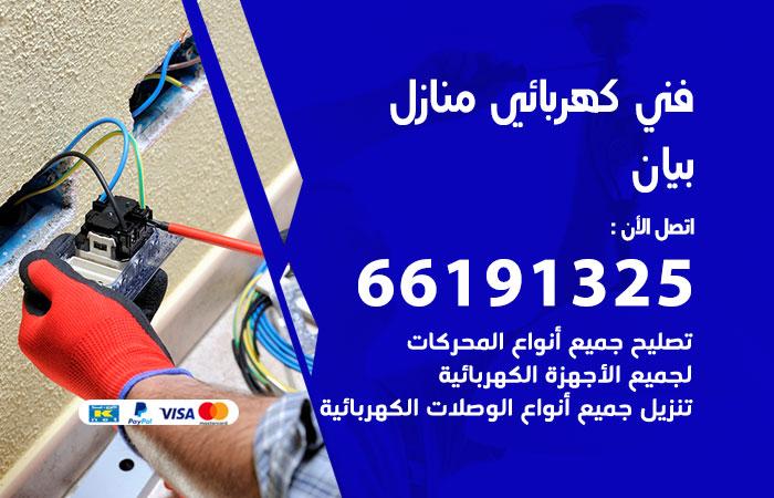 رقم كهربائي بيان / 66191325 / فني كهربائي منازل 24 ساعة