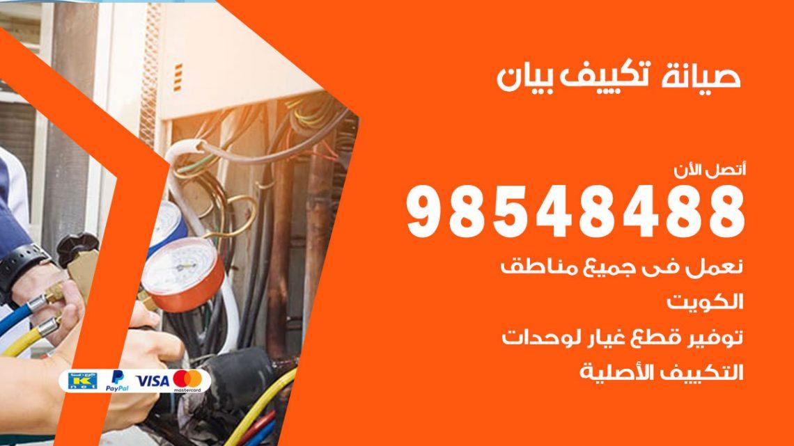 خدمة صيانة تكييف بيان / 98548488 / فني صيانة تكييف مركزي هندي باكستاني
