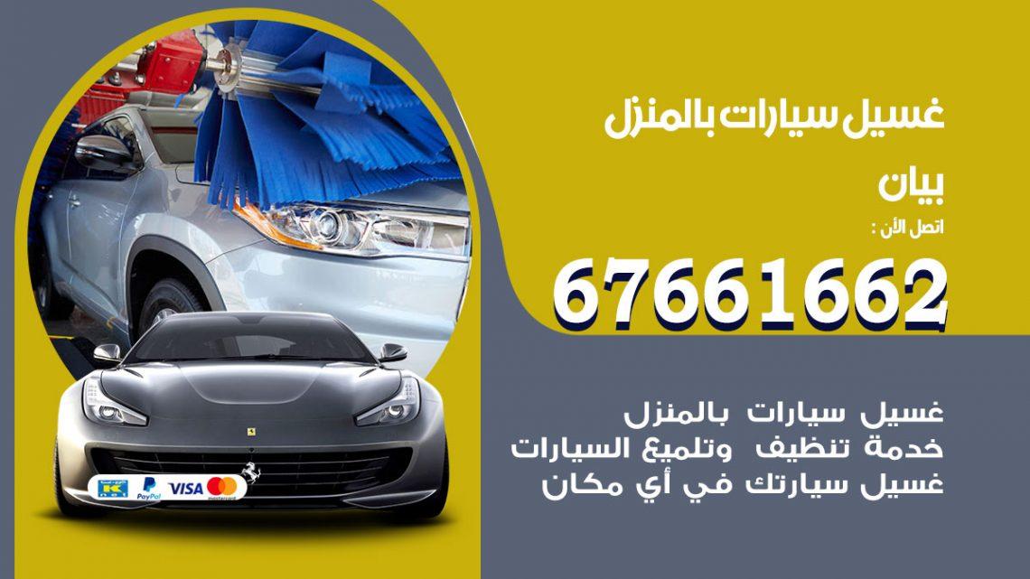 رقم غسيل سيارات بيان / 67661662 / غسيل وتنظيف سيارات متنقل أمام المنزل