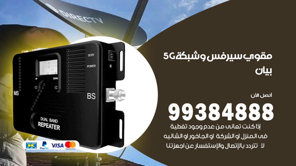 رقم مقوي شبكة 5g بيان / 99384888 / مقوي سيرفس 5g