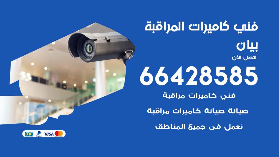 رقم فني كاميرات بيان / 66428585 / تركيب صيانة كاميرات مراقبة بدالات انتركم