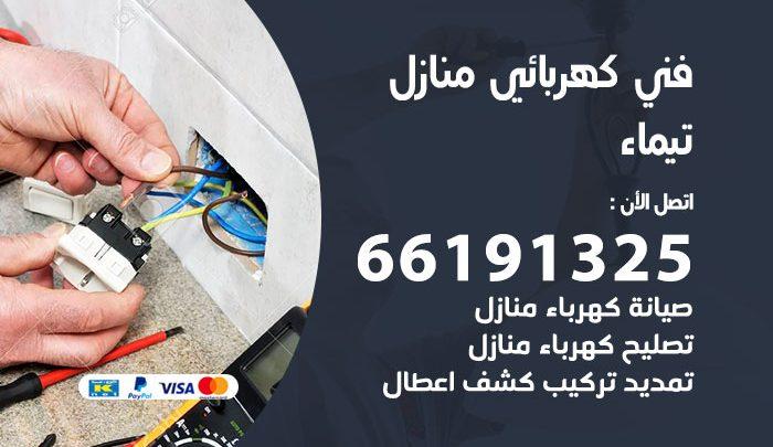 رقم كهربائي تيماء / 66191325 / فني كهربائي منازل 24 ساعة