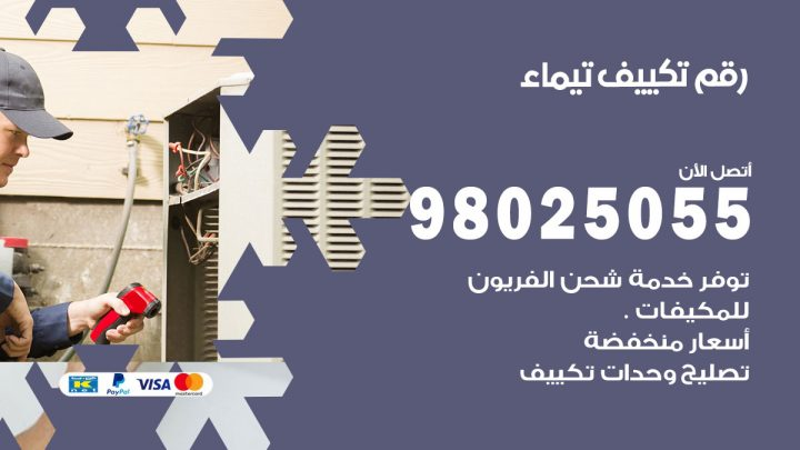 رقم متخصص تكييف تيماء / 98025055 /  رقم هاتف فني تكييف مركزي