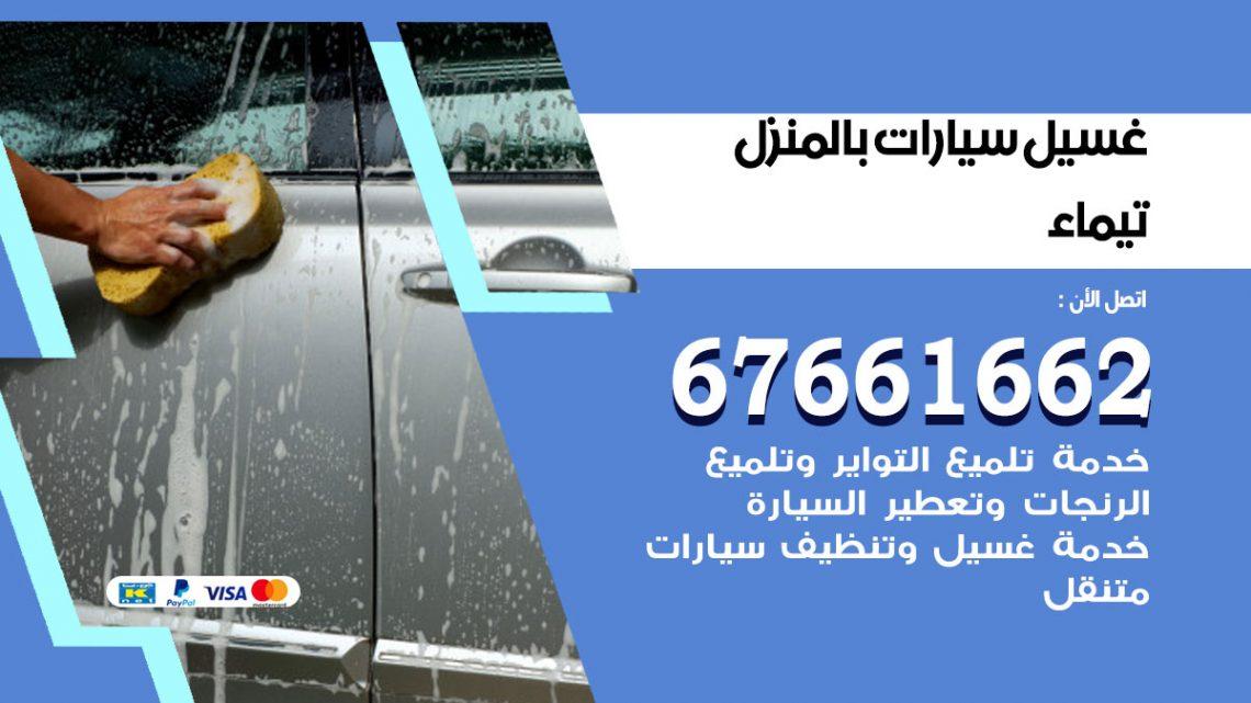 رقم غسيل سيارات تيماء / 67661662 / غسيل وتنظيف سيارات متنقل أمام المنزل