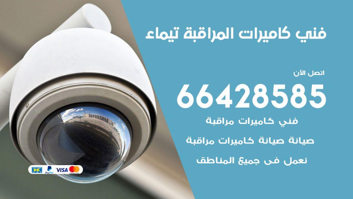 رقم فني كاميرات تيماء / 66428585 / تركيب صيانة كاميرات مراقبة بدالات انتركم