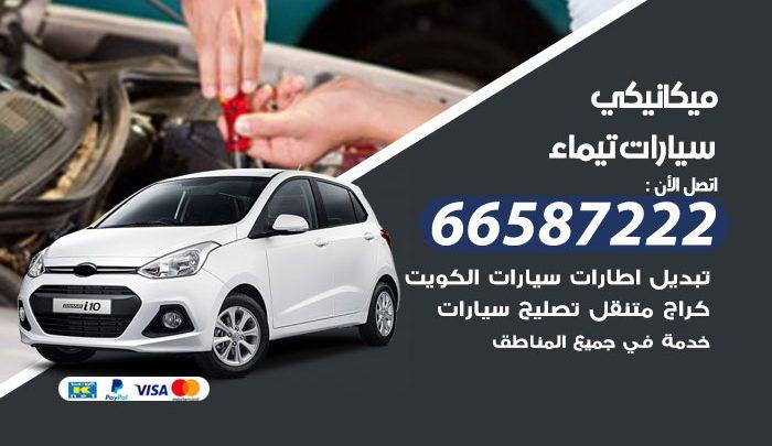 رقم ميكانيكي سيارات تيماء / 66587222 / خدمة ميكانيكي سيارات متنقل