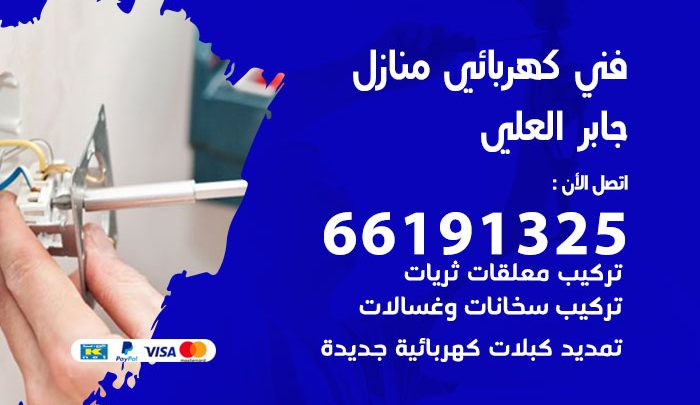 رقم كهربائي جابر العلي / 66191325 / فني كهربائي منازل 24 ساعة
