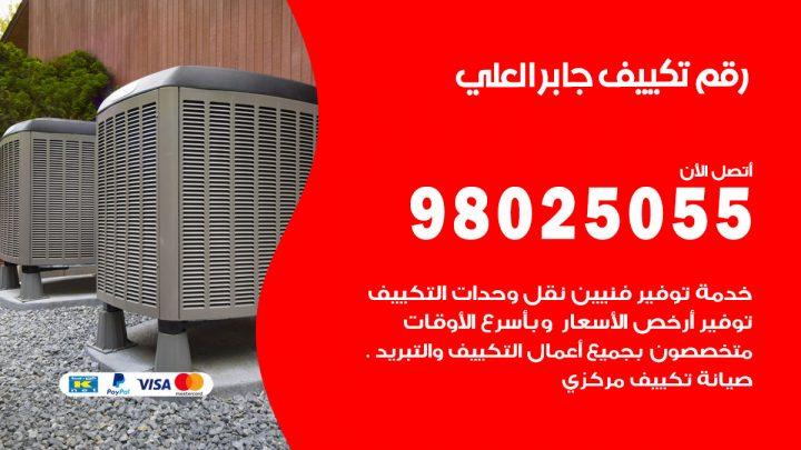 رقم متخصص تكييف جابر العلي / 98025055 /  رقم هاتف فني تكييف مركزي