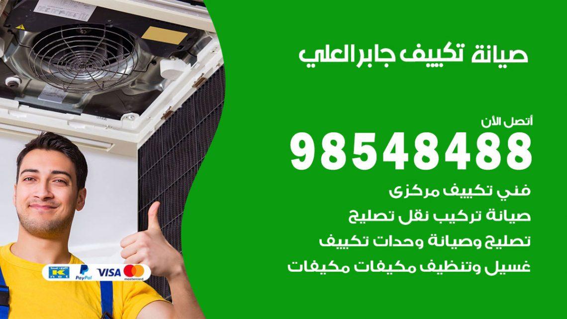 خدمة صيانة تكييف جابر العلي / 98548488 / فني صيانة تكييف مركزي هندي باكستاني