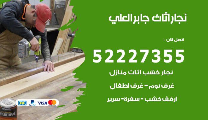 نجار جابر العلي / 52227355 / نجار أثاث أبواب غرف نوم فتح اقفال الأبواب