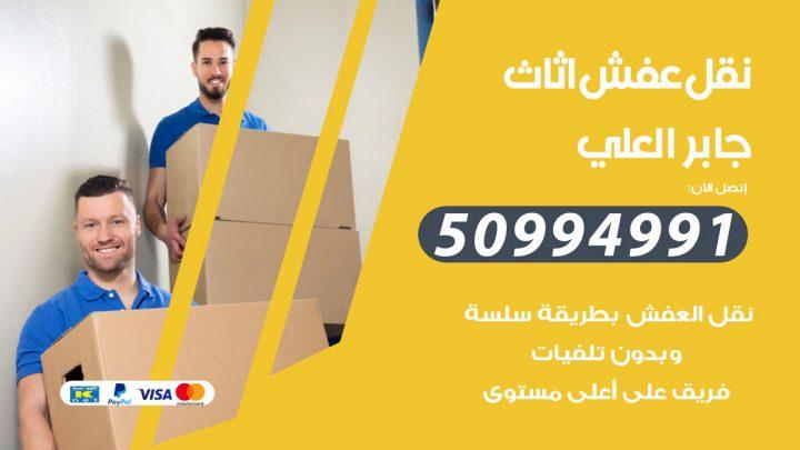 شركة نقل عفش جابرالعلي / 50994991 / نقل عفش أثاث بالكويت