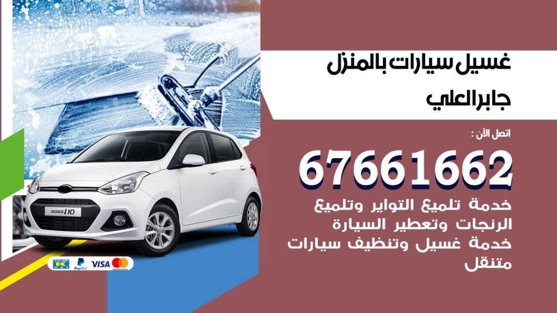 رقم غسيل سيارات جابر العلي / 67661662 / غسيل وتنظيف سيارات متنقل أمام المنزل
