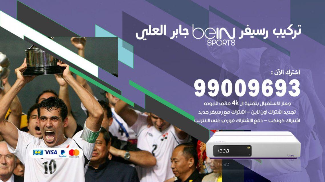 رسيفر بي ان سبورت  جابر العلي / 99009693  / تركيب رسيفر bein sport