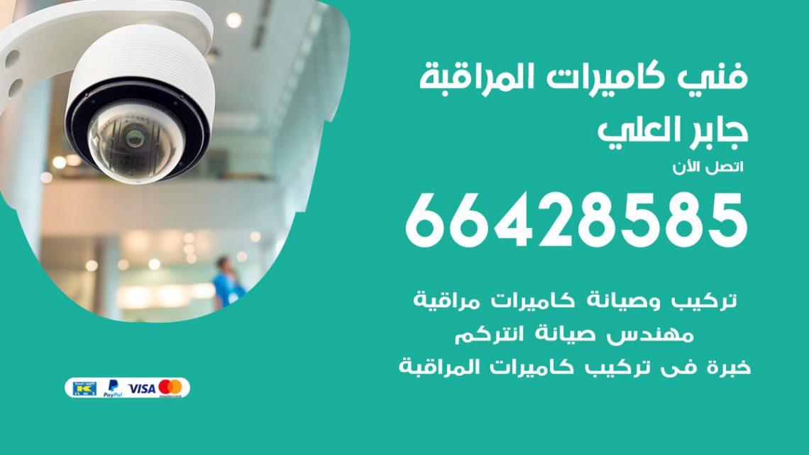 رقم فني كاميرات جابر العلي / 66428585 / تركيب صيانة كاميرات مراقبة بدالات انتركم