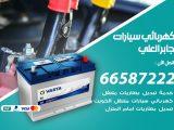 رقم كهربائي سيارات جابر العلي