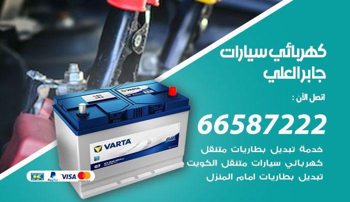 رقم كهربائي سيارات جابر العلي / 66587222 / خدمة تصليح كهرباء سيارات أمام المنزل