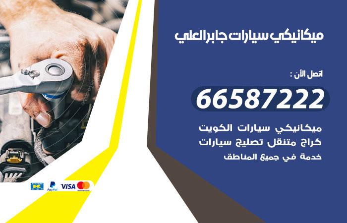 رقم ميكانيكي سيارات جابر العلي / 66587222 / خدمة ميكانيكي سيارات متنقل