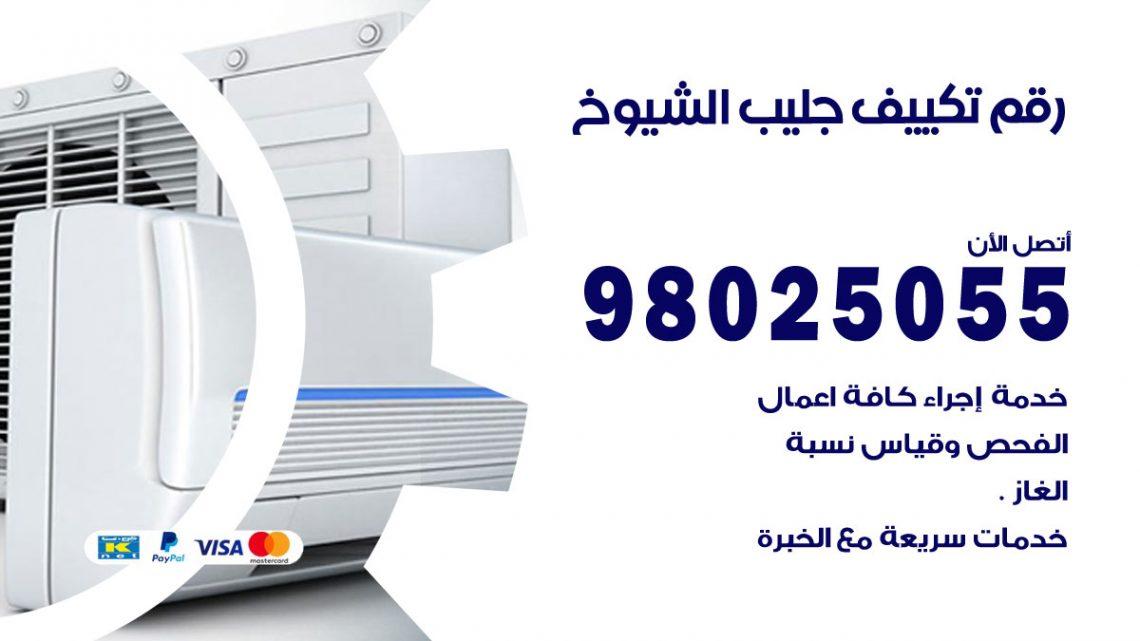 رقم متخصص تكييف جليب الشيوخ / 98025055 /  رقم هاتف فني تكييف مركزي