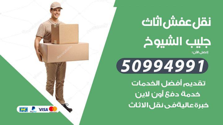 شركة نقل عفش جليب الشيوخ / 50994991 / نقل عفش أثاث بالكويت