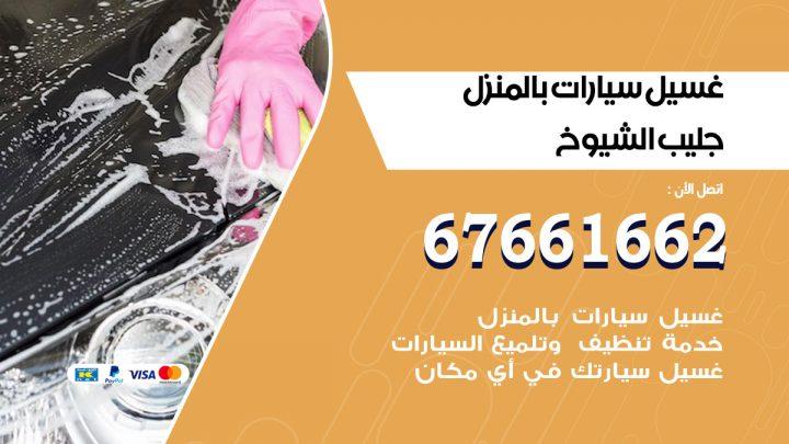 رقم غسيل سيارات جليب الشيوخ / 67661662 / غسيل وتنظيف سيارات متنقل أمام المنزل