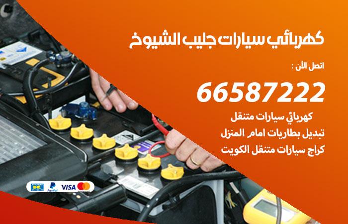 رقم كهربائي سيارات جليب الشيوخ / 66587222 / خدمة تصليح كهرباء سيارات أمام المنزل