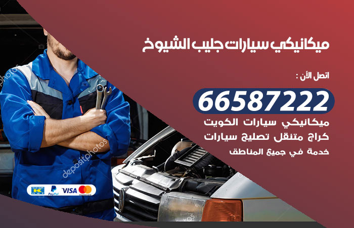 رقم ميكانيكي سيارات جليب الشيوخ / 66587222 / خدمة ميكانيكي سيارات متنقل