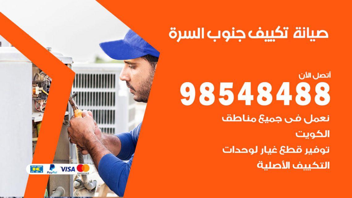خدمة صيانة تكييف جنوب السرة / 98548488 / فني صيانة تكييف مركزي هندي باكستاني