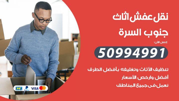 شركة نقل عفش جنوب السرة / 50994991 / نقل عفش أثاث بالكويت