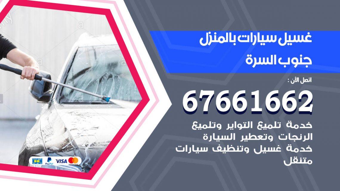 رقم غسيل سيارات جنوب السرة / 67661662 / غسيل وتنظيف سيارات متنقل أمام المنزل
