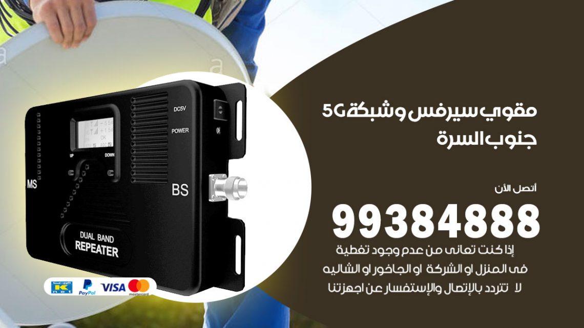 رقم مقوي شبكة 5g جنوب السرة / 99384888 / مقوي سيرفس 5g