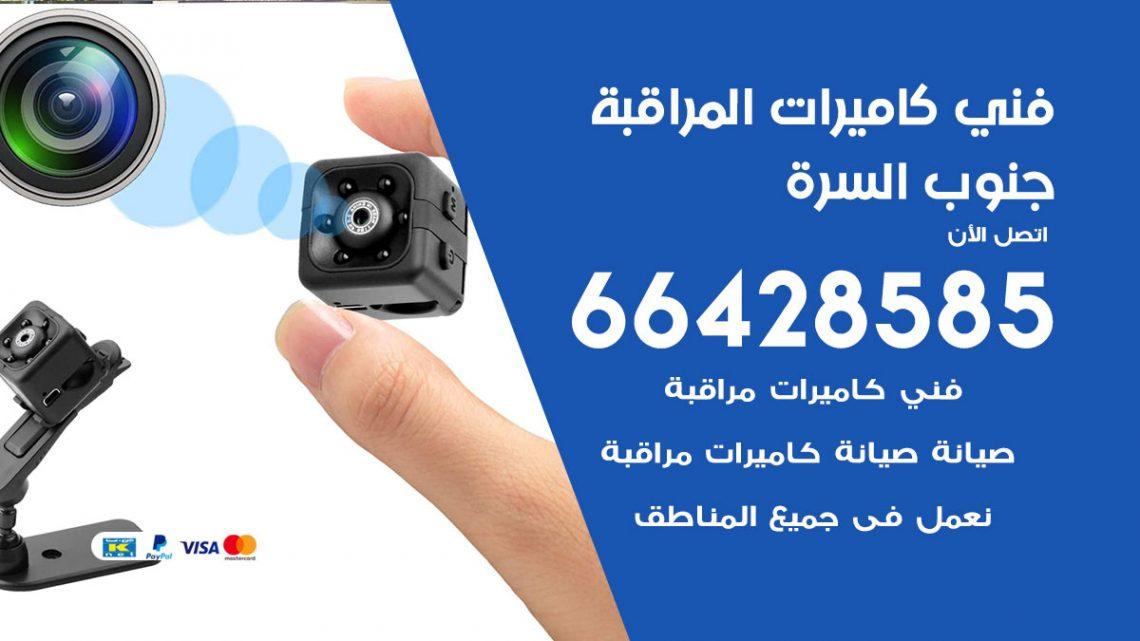 رقم فني كاميرات جنوب السرة / 66428585 / تركيب صيانة كاميرات مراقبة بدالات انتركم
