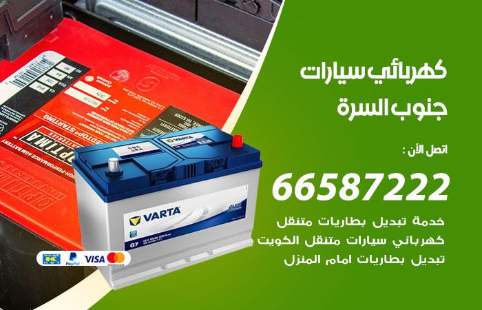 رقم كهربائي سيارات جنوب السرة / 66587222 / خدمة تصليح كهرباء سيارات أمام المنزل
