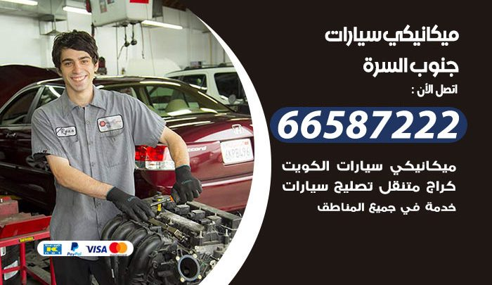 رقم ميكانيكي سيارات جنوب السرة / 66587222 / خدمة ميكانيكي سيارات متنقل