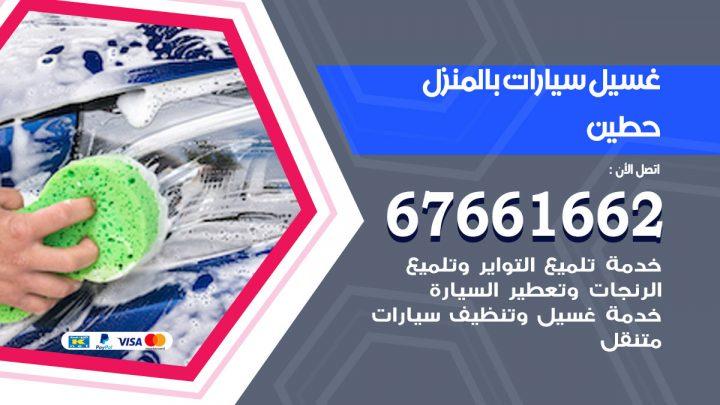 رقم غسيل سيارات حطين / 67661662 / غسيل وتنظيف سيارات متنقل أمام المنزل