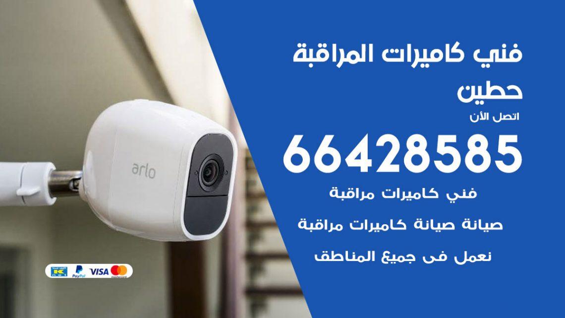 رقم فني كاميرات حطين / 66428585 / تركيب صيانة كاميرات مراقبة بدالات انتركم