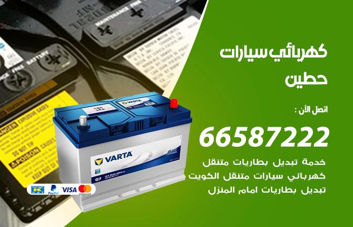 رقم كهربائي سيارات حطين / 66587222 / خدمة تصليح كهرباء سيارات أمام المنزل